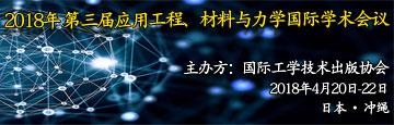 2018年第三届应用工程、材料与力学国际学术会议