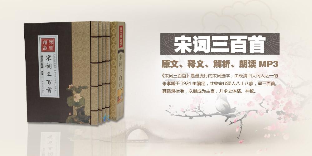 宋词三百首全集原文、译文、赏析及朗读MP3