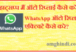 WhatsApp Par Automatic Reply Message Kaise Karte Hai