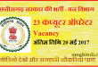 Government of Chhattisgarh Recruitment – Forest Department – 23 Computer Operator Vacancy – Last Date 20 May 2017 – cg.nic.in/