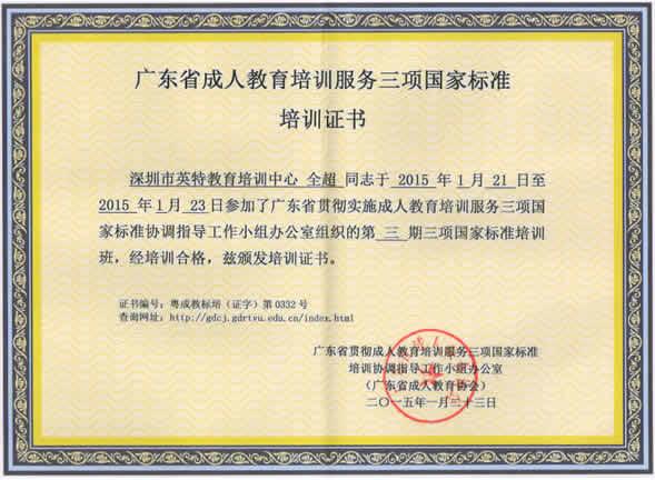 国家三标培训合格证书