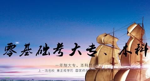 深圳网络教育培训中心