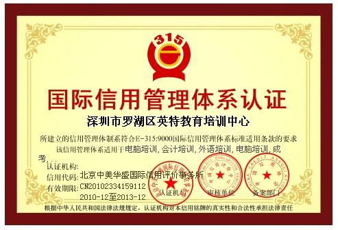 国际信用体系认证