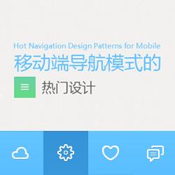 移动端导航模式的热门设计