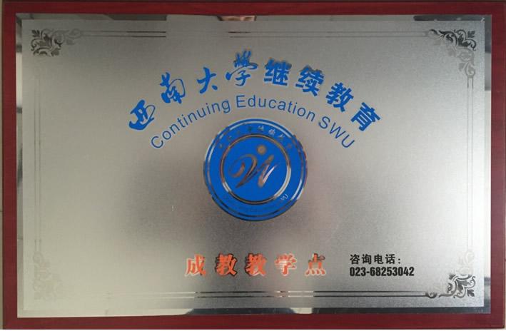 西南大学继续教育成教教学点