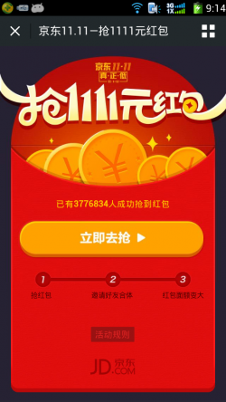 京东11.11抢1111元红包