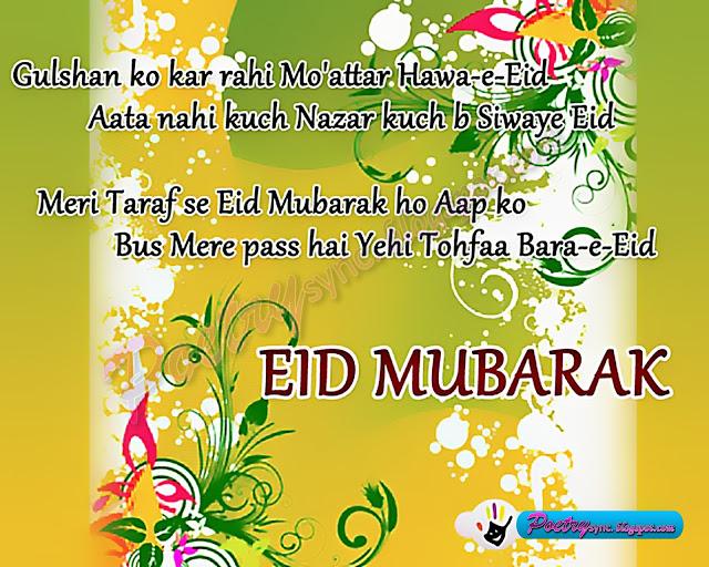 Eid Mubarak Shayari In Hindi 2017