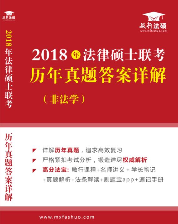 2018年法律硕士联考 历年真题答案详解(非法学)