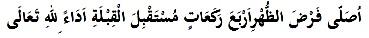 Lafads bacaan niat sholat duhur 4 rakaat dalam bahasa arab: