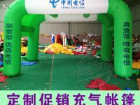 中国电信定制充气帐篷 厂家定制气模帐篷