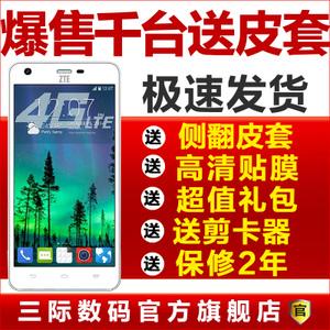 急速发【送皮套+贴膜剪卡器】ZTE/中兴 G718C 青漾2S 电信4G手机