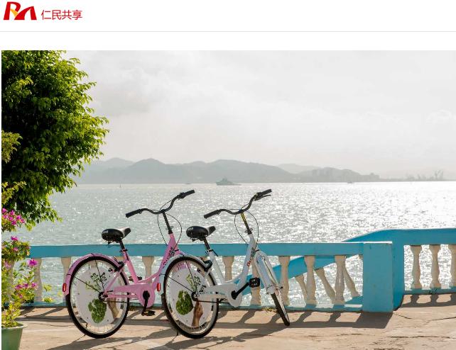 全国第一家免押金,免费奇行的(仁民)共享单车