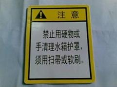不干胶 (热门产品 - 1*)