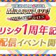 アイドルマスター ミリオンライブ! シアターデイズ』1周年記念公開生配信イベントの開催が決定! Twitter投稿キャンペーン&作品投稿キャンペーンを開始