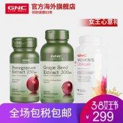 GNC健安喜葡萄籽100粒石榴精华胶原蛋白180粒美颜减龄