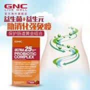 GNC健安喜250亿超级益生菌复合胶囊30粒助消化