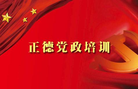 公务员党政培训网站建设案例