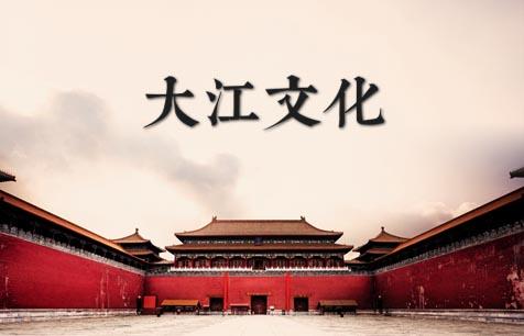 大江文化传播有限公司品牌网站建设