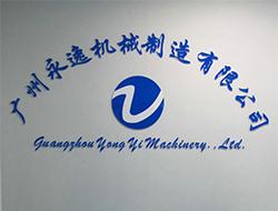 广州永逸机械制造有限公司