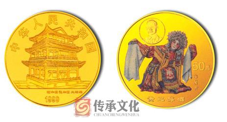 1999京剧艺术贵妃醉酒1/2盎司彩色金币