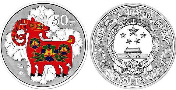 2015羊年5盎司圆形彩色银币