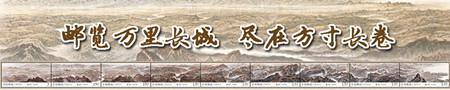 2016-22《长城》长卷版