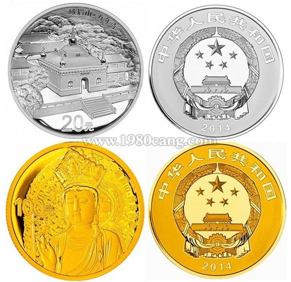 2014 中国佛教圣地 峨眉山金银币(1/4盎司金币+2盎司银币)