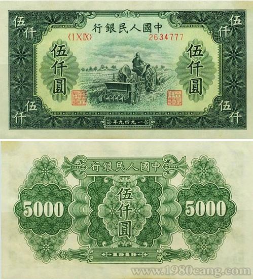 第一套人民币 伍仟圆 耕地机