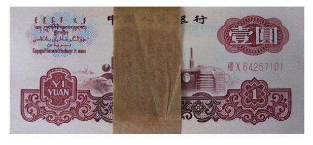 第三套人民币1元二冠整刀