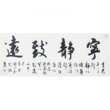 平泉县美术家协会理事 周国明 《宁静致远》