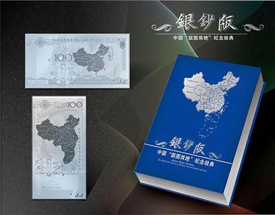 银钞版双胞胎号中国版图第一钞