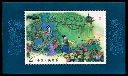 T99M:中国古典文学名著--《牡丹亭》(小型张)