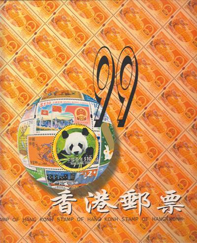 1999年香港年册