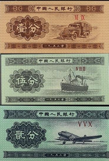 第三套人民币 125分 纸分币全套