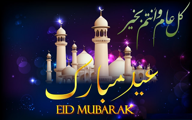 Eid Mubarak Wishes in Urdu