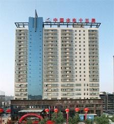 中国水电十五局