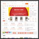 网站收录-中国贸易网