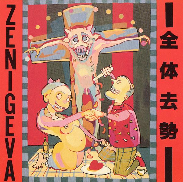 Resultado de imagen para Zeni Geva – Total Castration