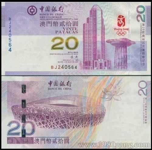 澳门20元奥运纪念钞单张 编号尾4 澳门奥运紫钞