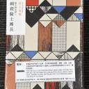 """A sticker warning of sexually """"indecent"""" descriptions is seen pasted on this copy of """"Killing Commendatore,"""" the latest work by popular novelist Haruki Murakami, at a major book fair in Hong Kong on Friday."""
