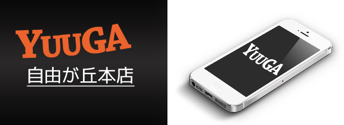 iPhone修理・iPad修理専門店YUUGA新自由が丘店は自由が丘駅より徒歩1分