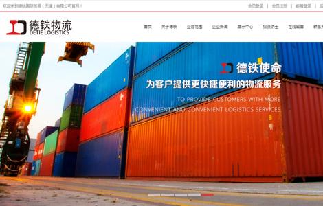 德铁国际贸易(天津)有限公司