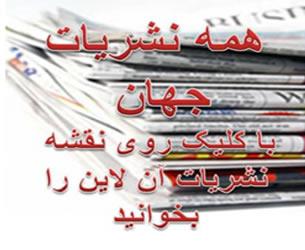 on line newspapers - روزنامه های اینترنتی در سراسر جهان