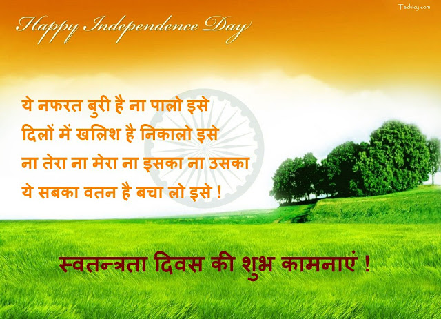 Independence-Day-Messages-Quotes-SMS-in-Hindi-1-1024x741