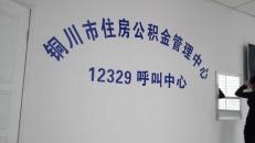 铜川市住房公积金12329便民服务热线