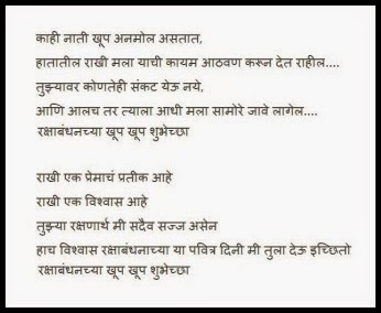 Raksha Bandhan SMS for Sister in Marati