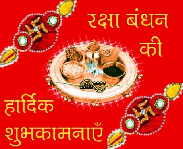 Raksha Bandhan SMS for Sister in Hindi