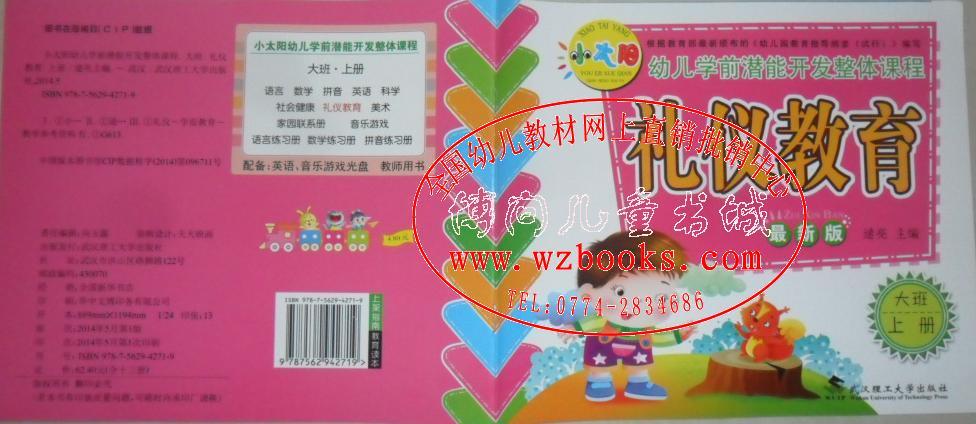 小太阳幼儿学前潜能开发整体课程(武汉理工大学出版社)