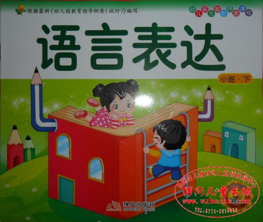 英子幼教幼儿多元智能开发课程(24开24页)