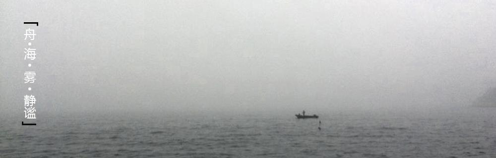 海雾  静谧